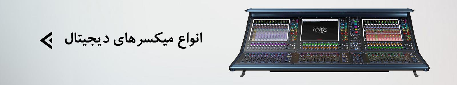 DigitalMixer-13990721